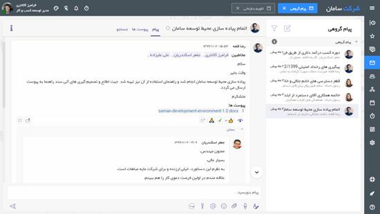 پیام گروهی: جایگزین ایمیل درون سازمانی