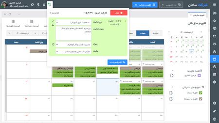 تایم شیت و تقویم سازمانی